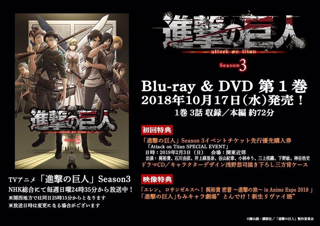 アニメ 進撃の巨人 公式アカウント On Twitter Blu Ray Dvd情報