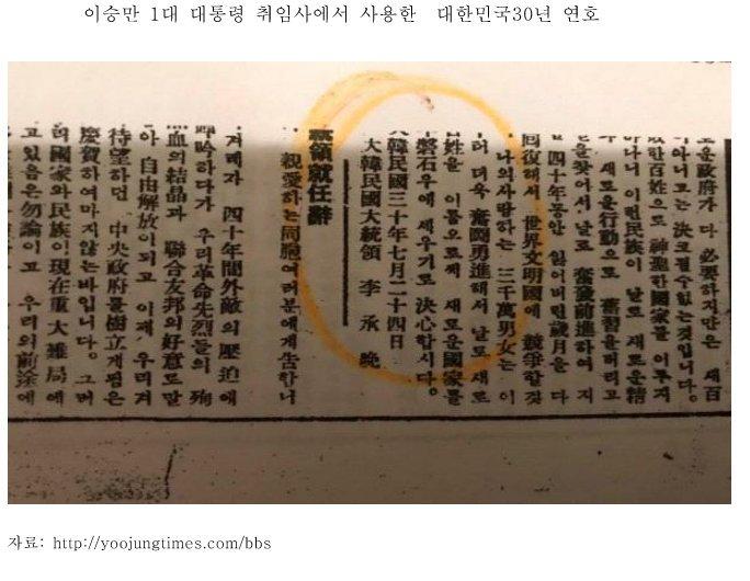 이석현's photo on 건국절