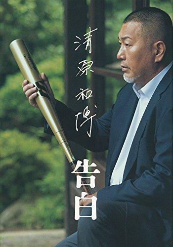 清原和博 告白に関する画像16