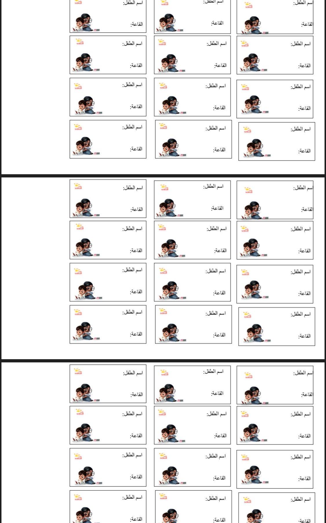 منيرة أباالخيل On Twitter صممت بطاقات تعريف للاطفال اول مايجون يلبسونها عشان ماتنسين اسم الطفل