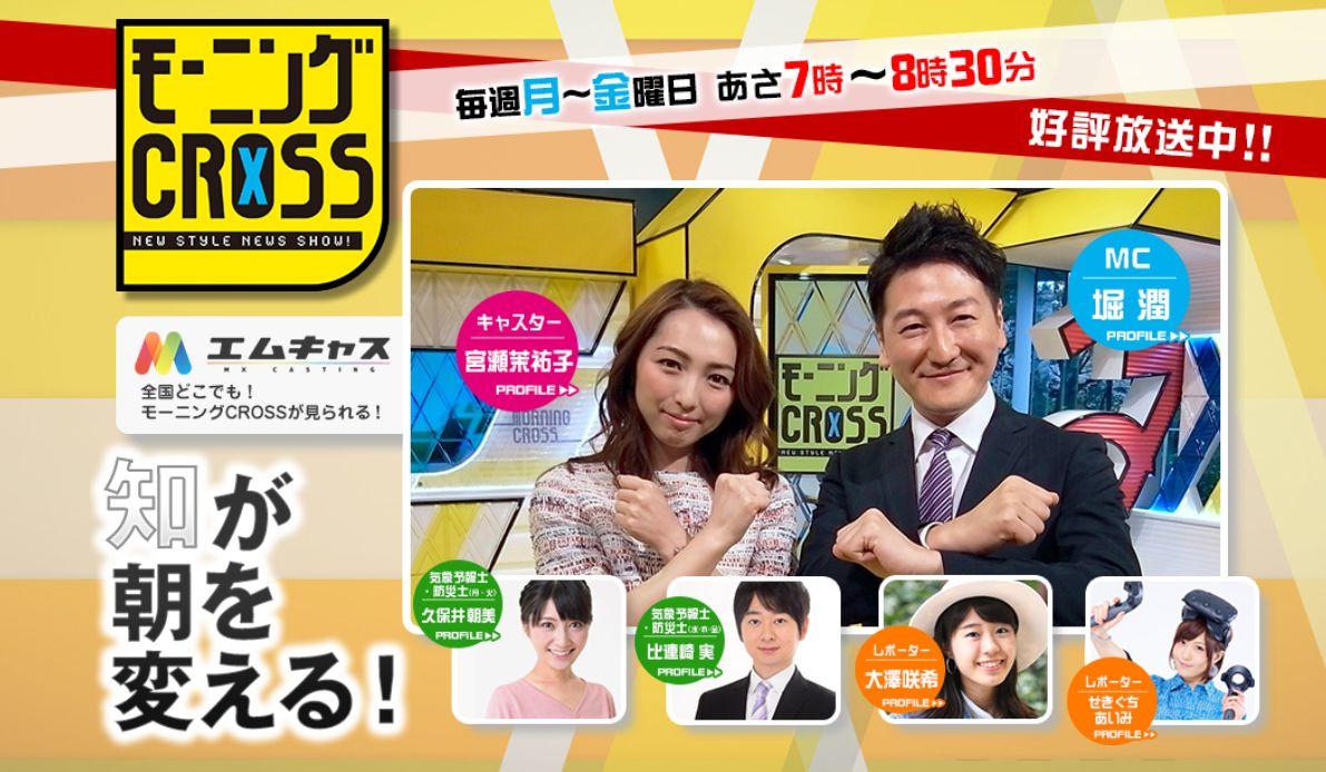 【テレビ出演】あす8月15日、朝7:00~、TOKYO MX『モーニングクロス』に出演させていただきます。MC堀潤さん他。ゲスト・鳥越俊太郎さん、泉美木蘭さん、古谷経衡。エムキャスで全国で見れます。是非ご覧下さい。#クロス https://t.co/gStBlakXPz