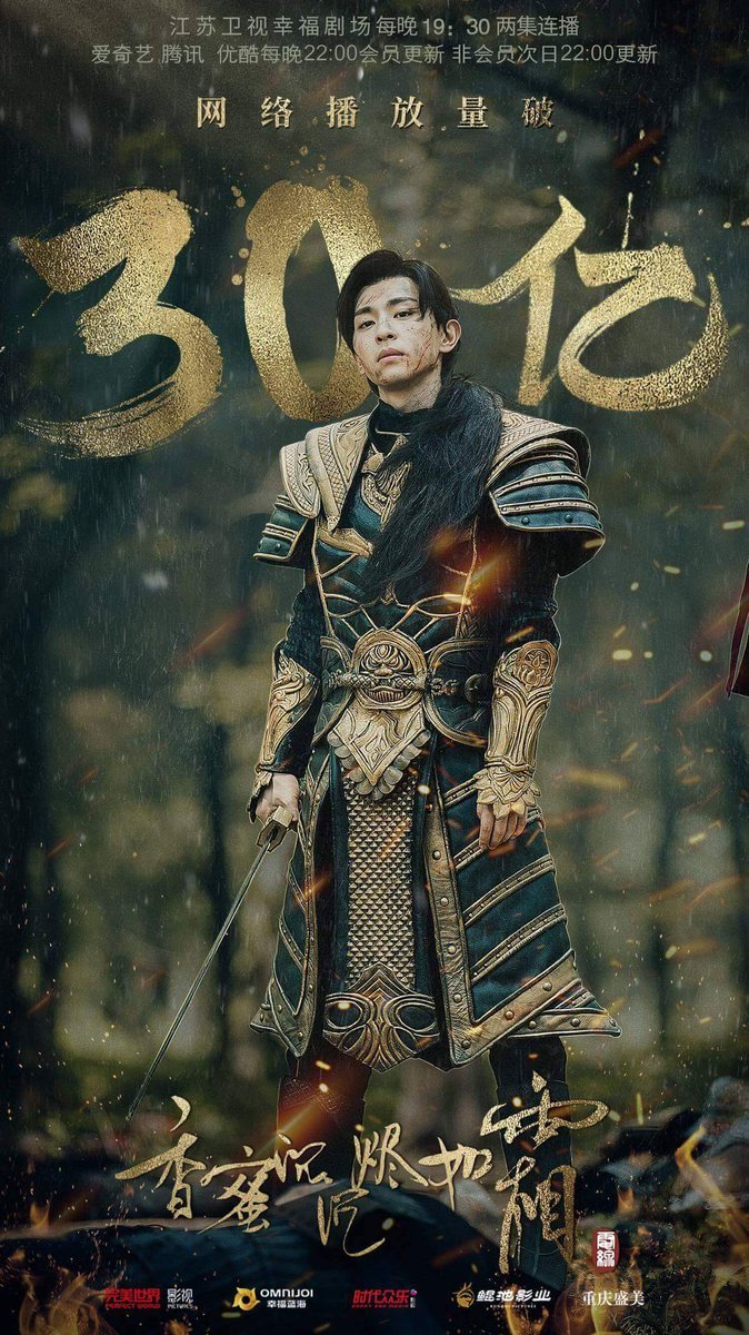 Mainland Chinese Drama 2018] Heavy Sweetness Ash-like Frost 香蜜沉沉