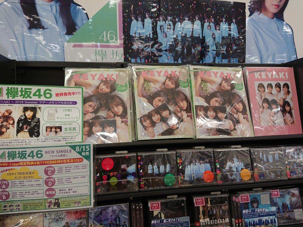KEYAKI〜2018 Summer ツアーメモリアルBOOK〜に関する画像8