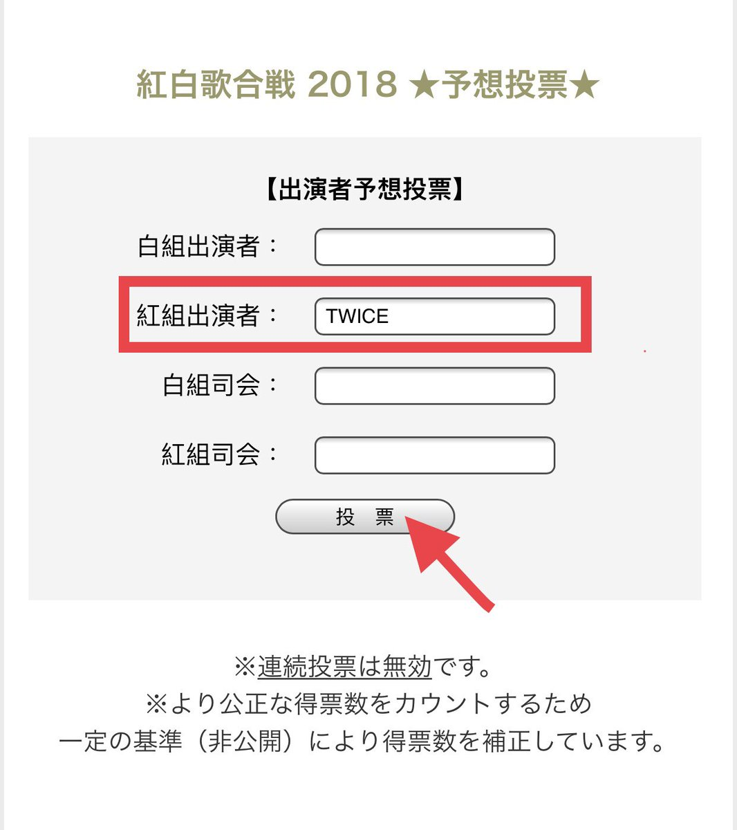 Please go vote for Twice in Kouhaku&#39;s popularity poll. Click the link below and type in &#39;TWICE&#39; into the second box. This isn&#39;t an official poll and is just to get an idea on who the viewers want most. But stuff like this is still important. :) Pls RT!  http://www. arayuru-houhou.com/#touhyou  &nbsp;  <br>http://pic.twitter.com/m0imtXvdSA