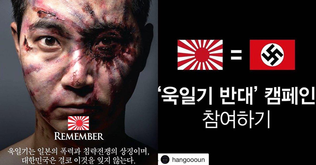 한국일보's photo on 전범기