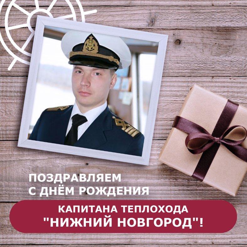стране два поздравление сына со званием капитана образ был гармоничным