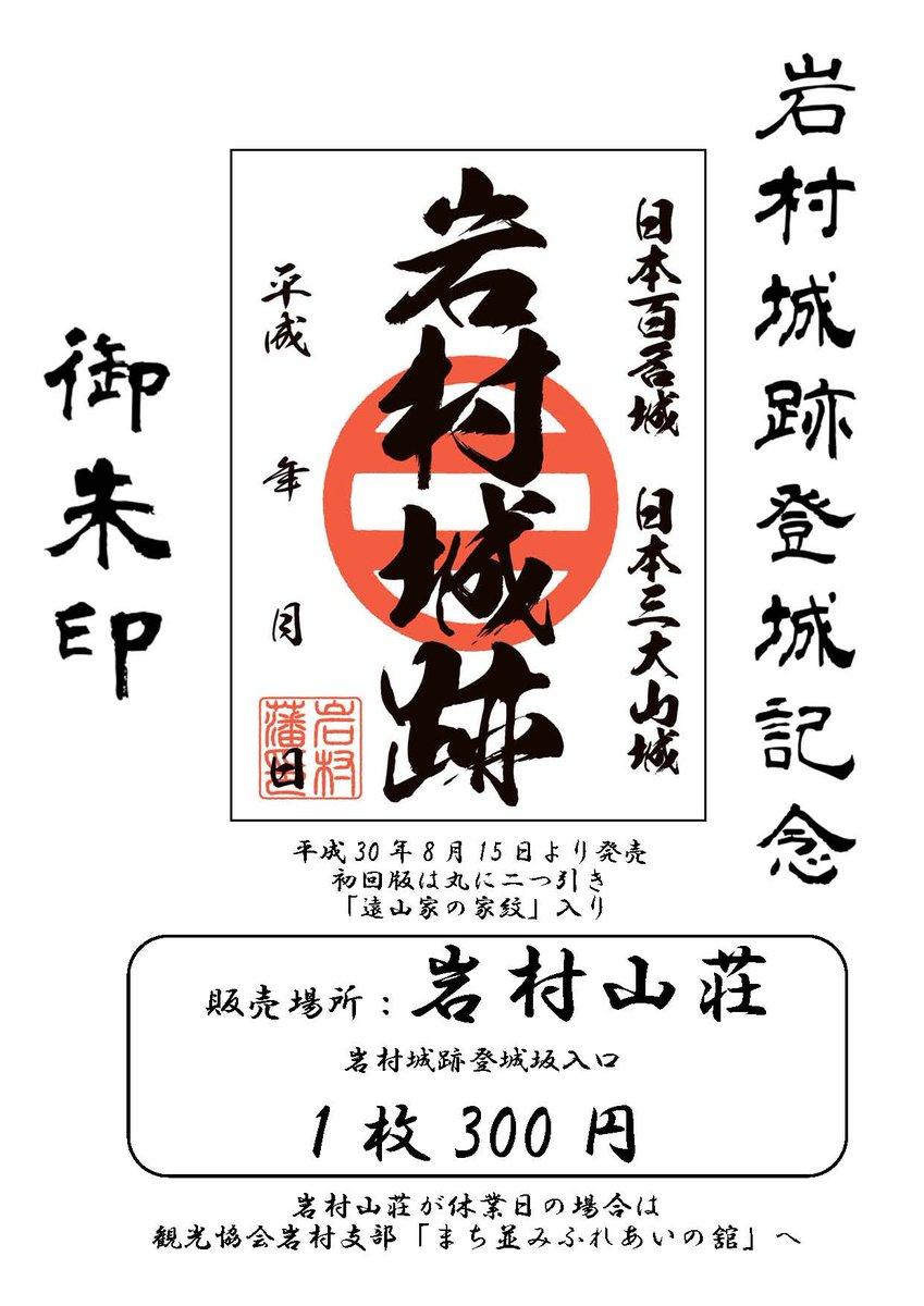 #岩村城跡 hashtag on Twitter