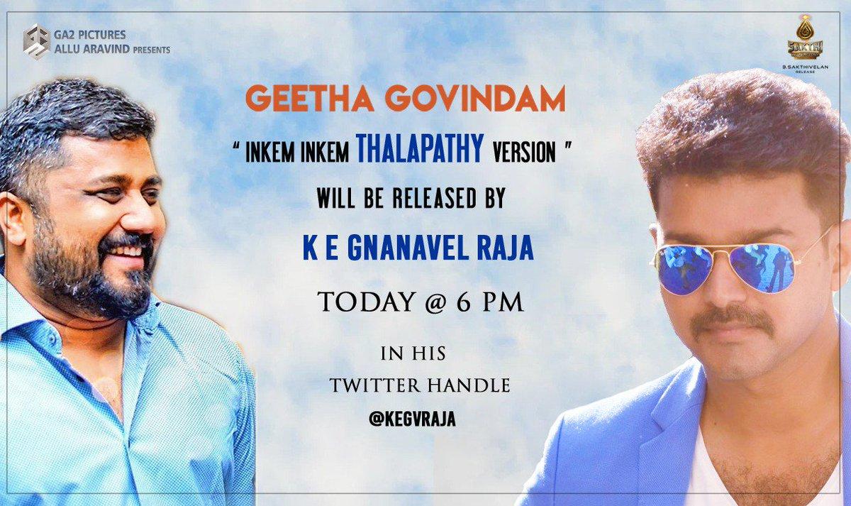 The viral hit inkem inkem song&#39;s Thalapathy Vijay verison will be released by the no.1 producer @kegvraja today!   #InkemInkemThalapathyVersionat6PM  @VijayDevarkonda @Ga2Pictures @GeethaArts @SF2_official @sakthivelan_b<br>http://pic.twitter.com/lHbY1MtnGz