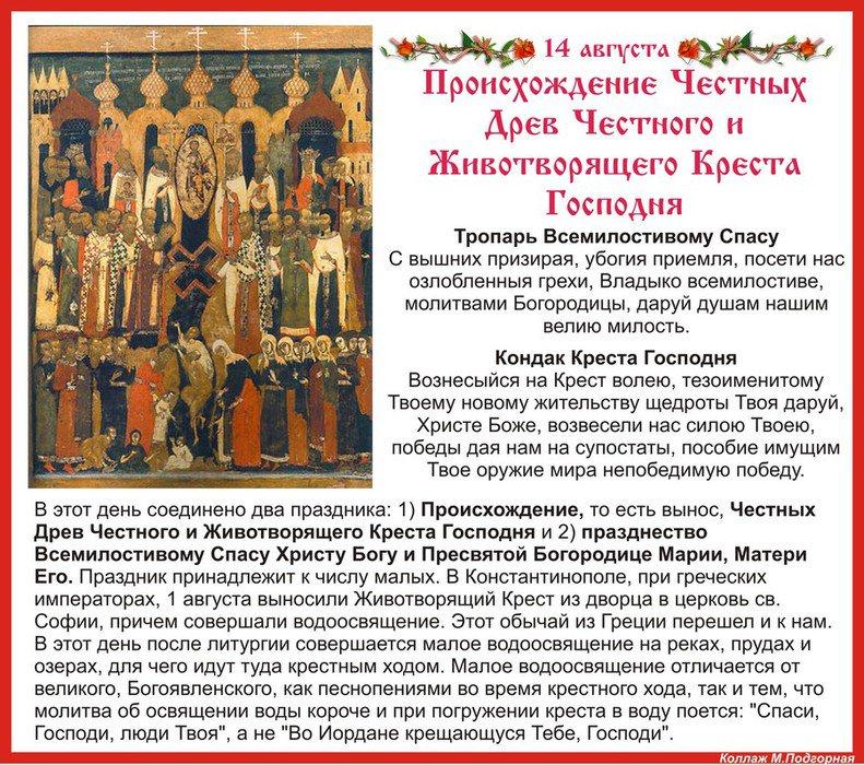 Картинки происхождение честных древ животворящего креста господня