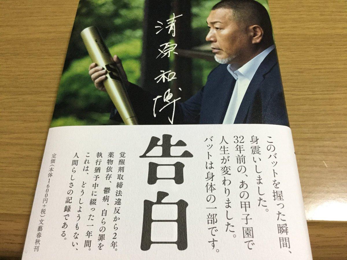 清原和博 告白に関する画像4