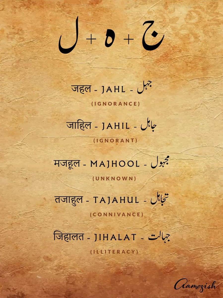 Know how three letters form a root to the making of new words. #LearnUrdu #RekhtaUrdu @Rekhta<br>http://pic.twitter.com/nC9bA6VTlz