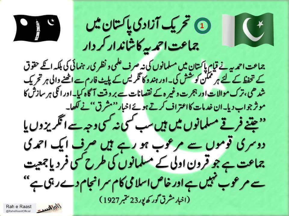 @ppakistanfirst  https://twitter.com/R00mi1/status/1029238837229363202?s=19… عوام #احمدیہ_جماعت کی سازش سے ہوشیار رہیں - اس کے پیچھے یہود و نصارٰی ہی ہوں گے  #فخر_ہندوستان_مولانا_فضل_الرحمن  #پاکستان_زندہ_باد #پاکستان_کا_مطلب_کیا  #مولوی_مکاو_ملک_بچاو
