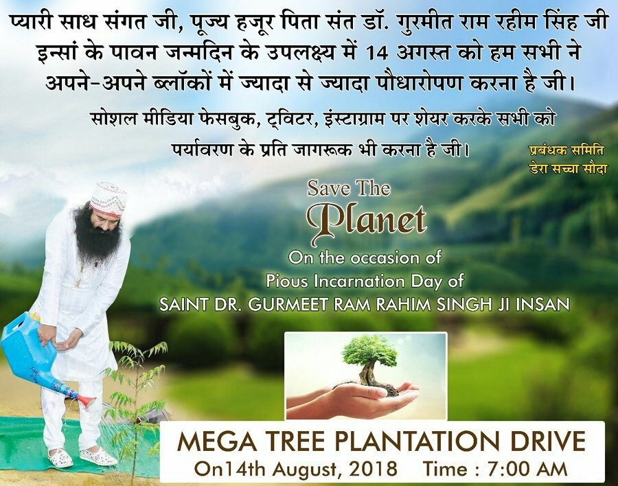 #TreePlantation_BdayGiftToMSG @derasachasauda  Trees reduce the amount of storm water runoff, which reduces erosion and pollution in our waterways and may reduce the effects of flooding. <br>http://pic.twitter.com/rYl8813k20