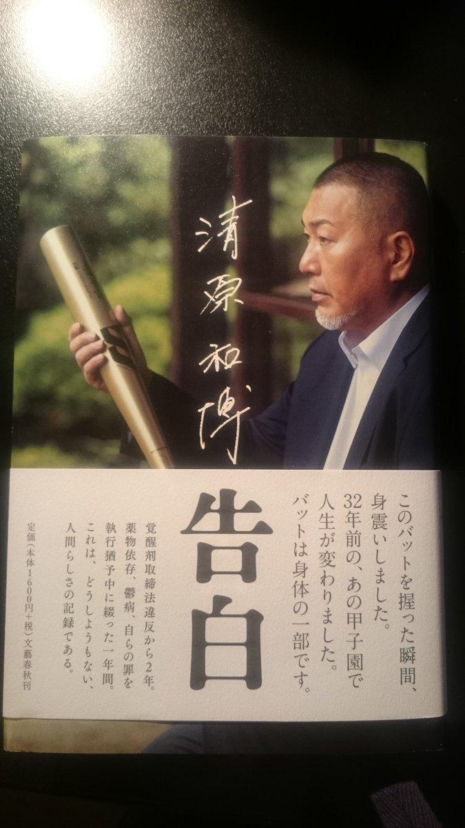 清原和博 告白に関する画像2