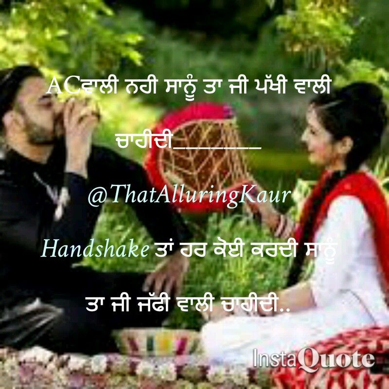 Hover Me On Twitter Love Couple Quotes Punjabi Https T Co