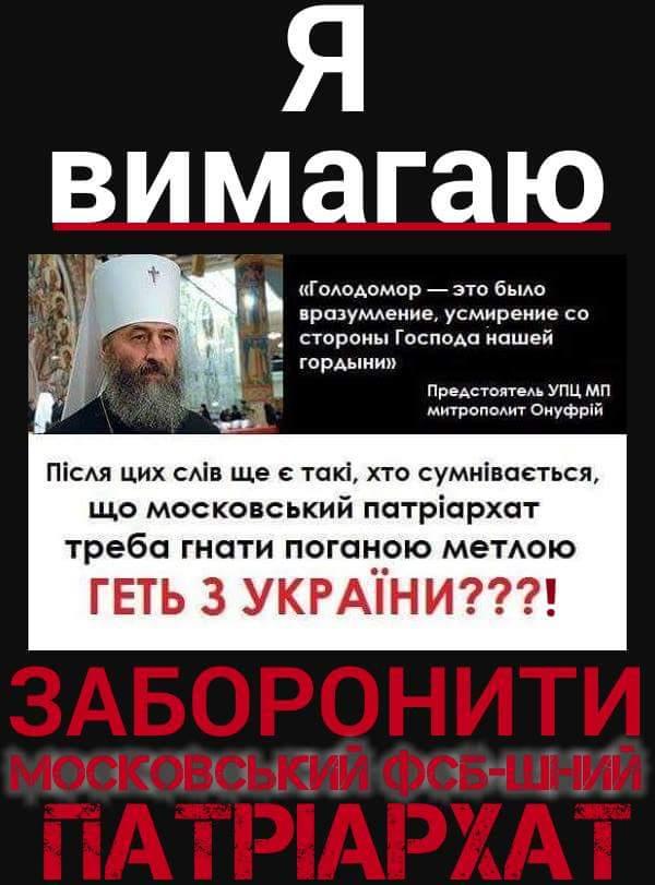 Не УПЦ МП, а РПЦ, - Вятрович считает, что церковь нужно будет переименовать - Цензор.НЕТ 8629