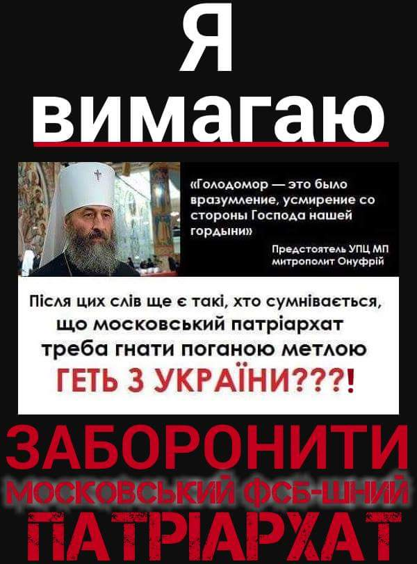 ПЦУ проведет молебен ко Дню Крещения Руси в Киеве, движение транспорта будет ограничено - Цензор.НЕТ 4365