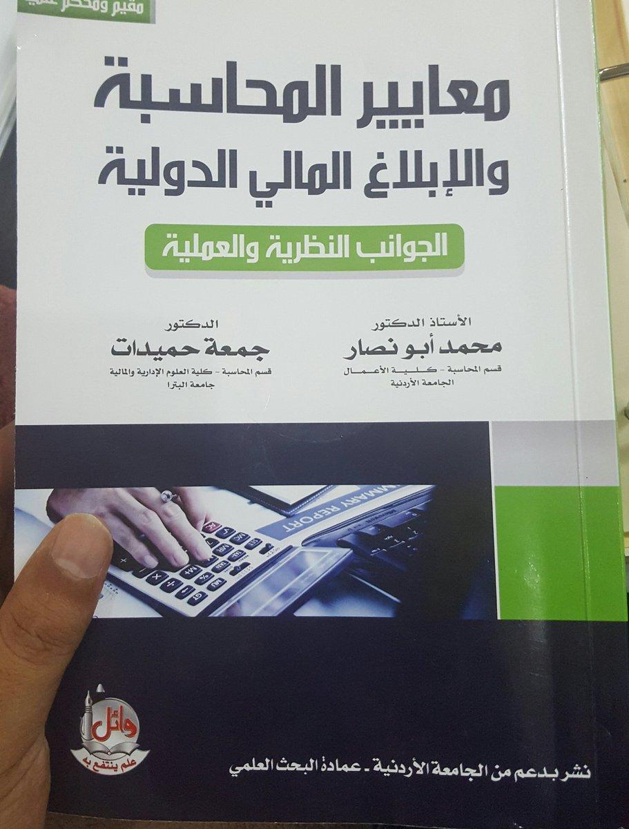 المحاسبة المالية وفق المعايير الدولية للتقرير المالي pdf
