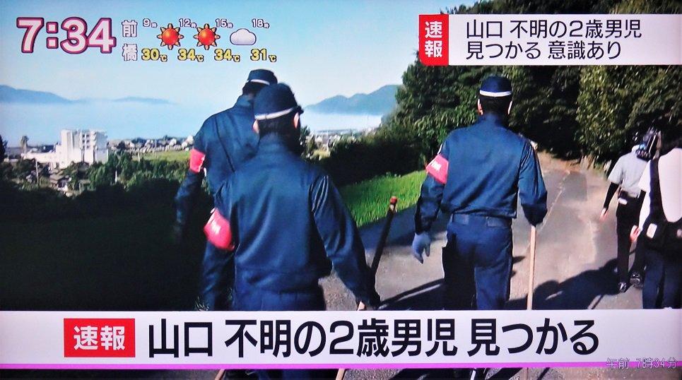 山口で不明の2歳男児を発見。意識があり受け答えができる状態(NHK速報)とにかくよかった。よくがんばりました。
