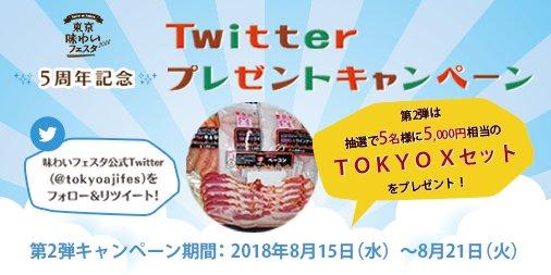 東京味わいフェスタ2018【公式】さんの投稿画像