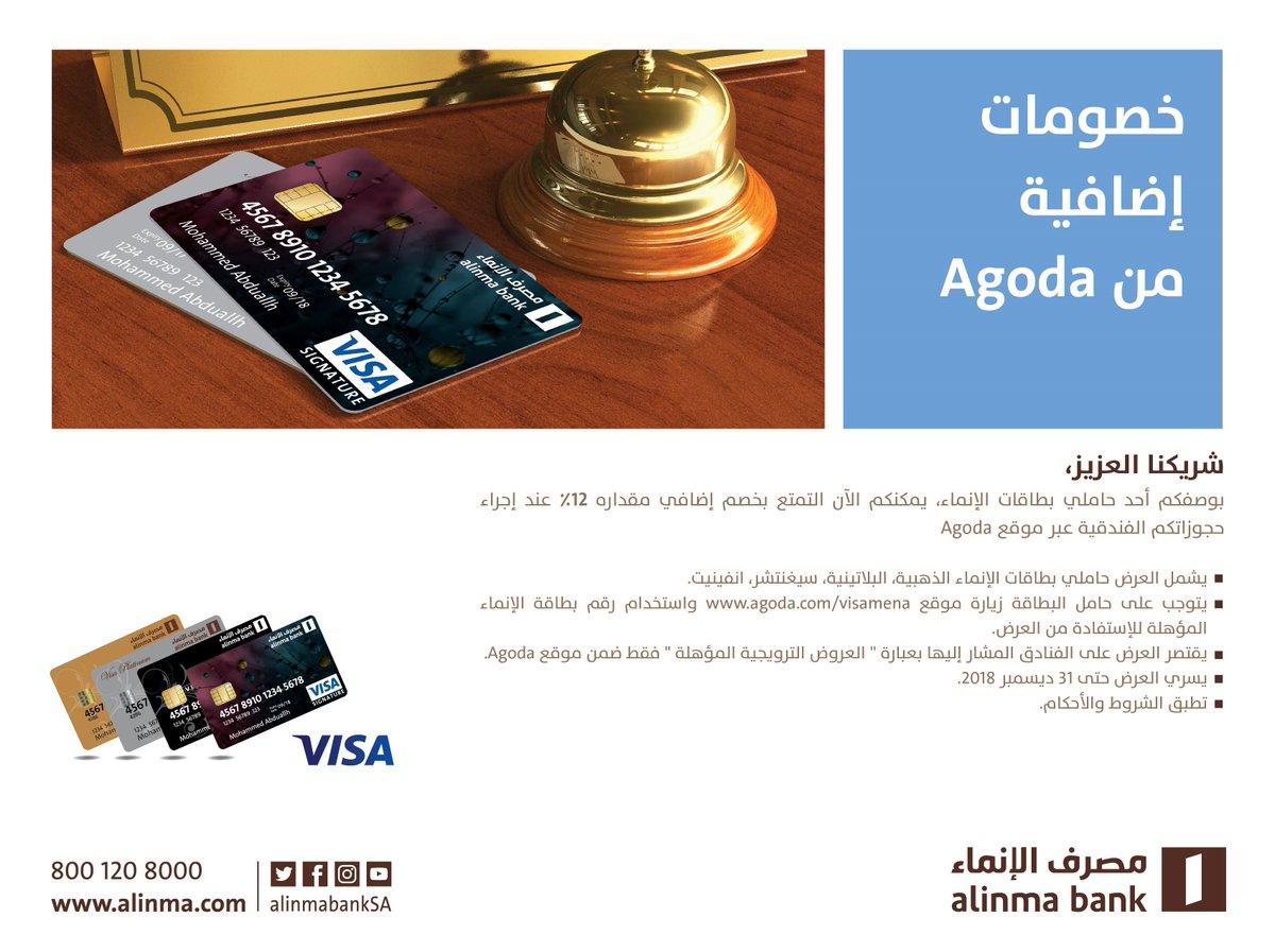 مصرف الإنماء Ar Twitter عروض الإنماء بطاقات الإنماء الائتمانية تمنحك خصم 12 على مجموعة واسعة من الفنادق عبر موقع Agoda Https T Co Fmlr6rqybb Https T Co 372eixusy5
