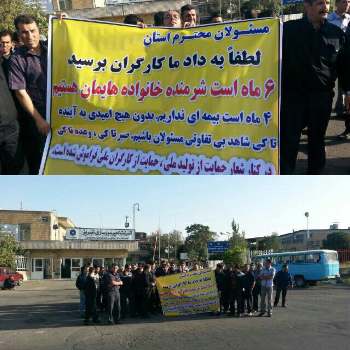 Aug 15 - Tabriz, NW #Iran Employees of a compressor manufacturing company are on strike, protesting delays in their due paychecks and pensions. They haven&#39;t been paid in six months nor received insurance pensions for the past four months. #IranProtests<br>http://pic.twitter.com/FmrFbmRMJY