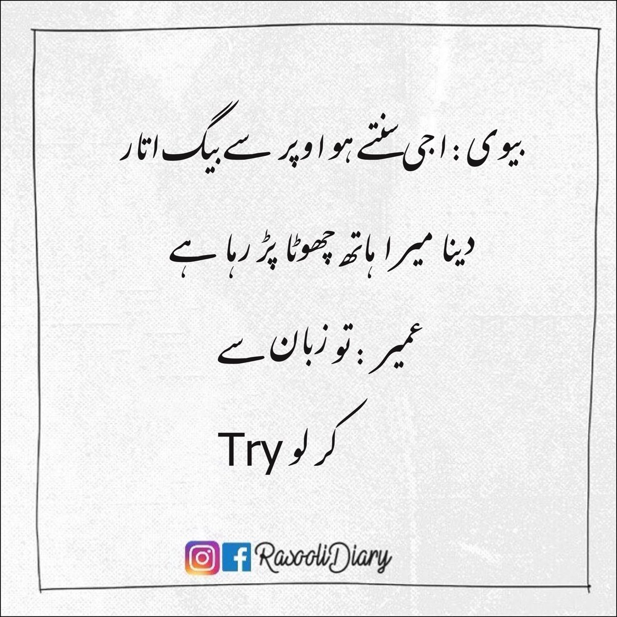 Media Tweets by Urdu Poetry (@rasoolidiary) | Twitter