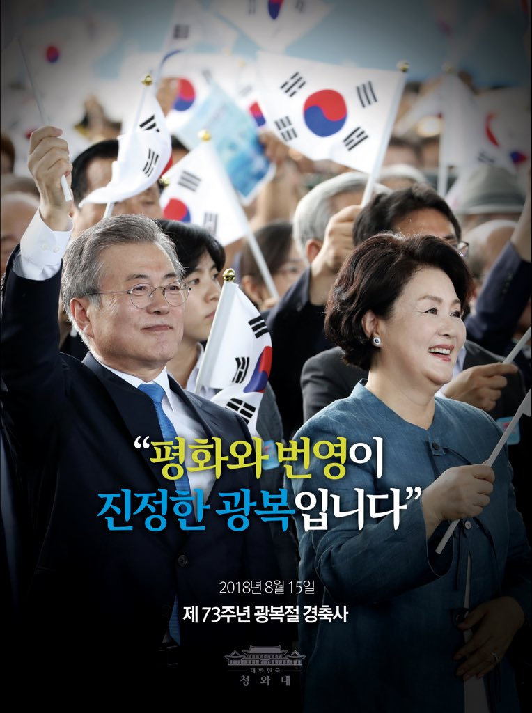 문재인's photo on 광복 73주년
