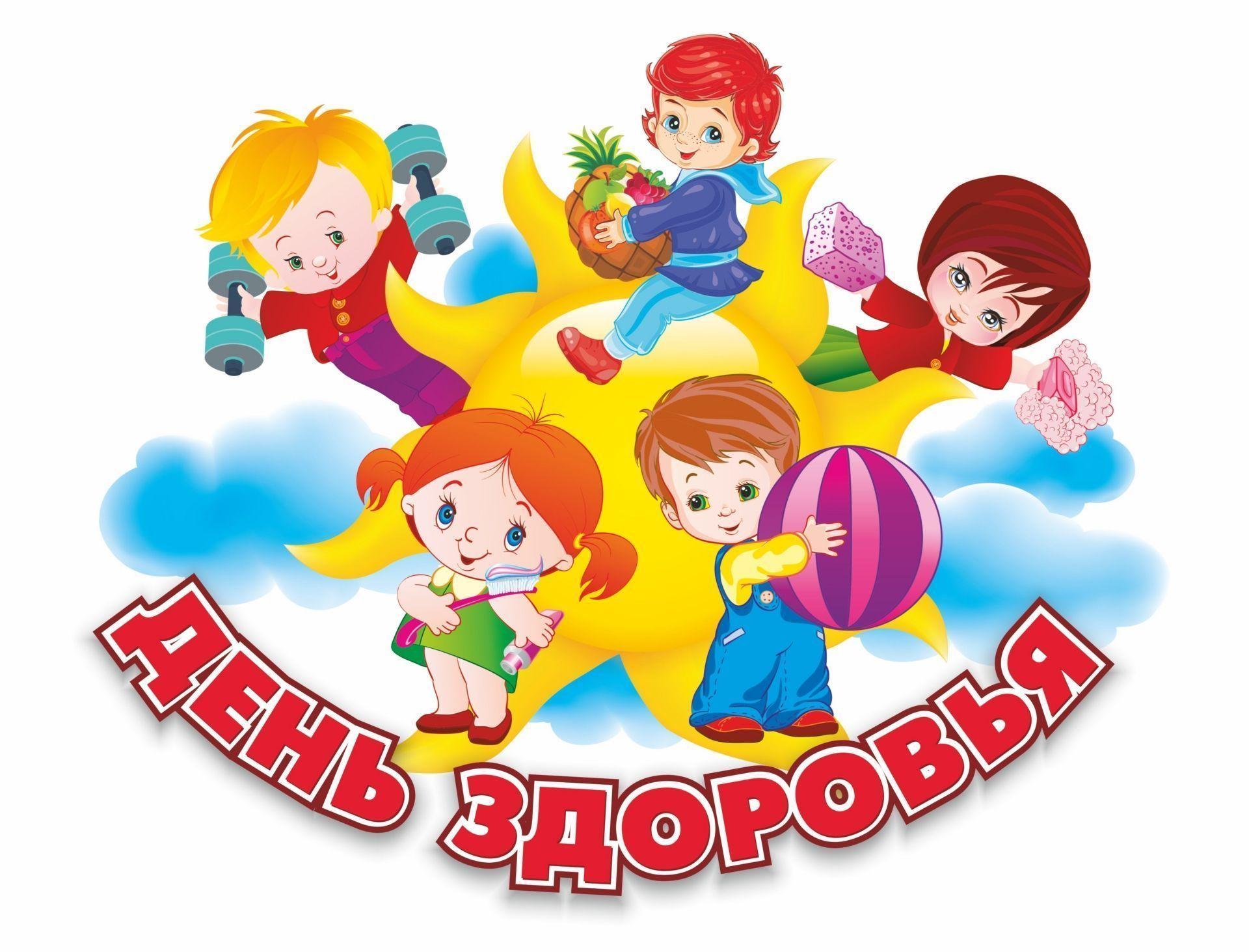 Картинка праздники в детском саду, заниматься спортом прикольная