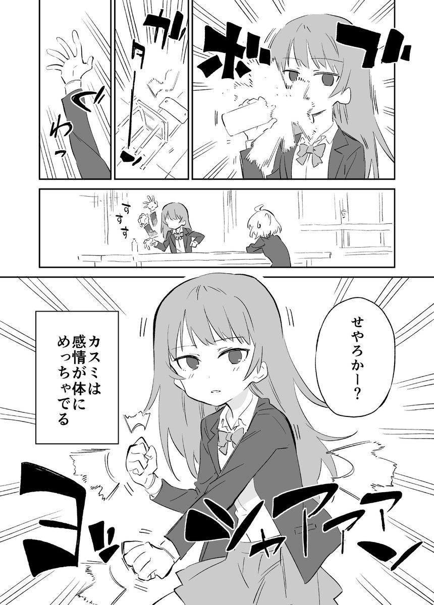 秋タカ@恨み恋9巻6月22日さんの投稿画像