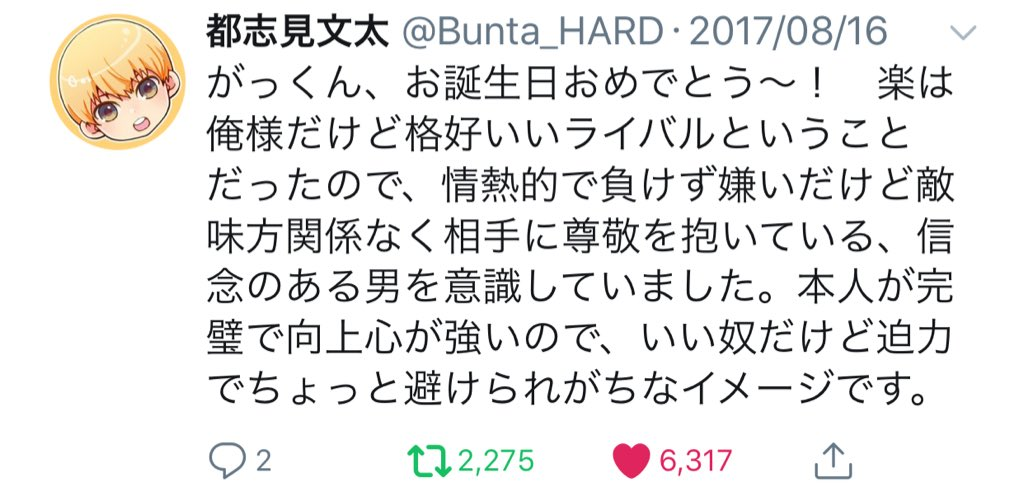 According to i7's main writer, Tsushimi Bunta, Gaku was written to be full of himself yet cool; he's passionate, hates to lose &amp; treats friend and enemy alike with respect. Since he's so firm in his beliefs &amp; ambition, even though he's a great guy ppl tend to fear him a little..! <br>http://pic.twitter.com/ssMhlI9OlK