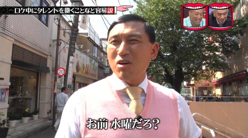 いためし's photo on #水曜日のダウンタウン