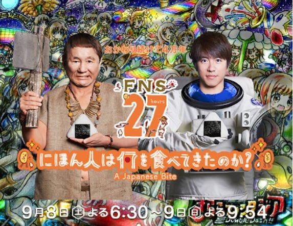 fns27時間テレビ2018 hashtag on...