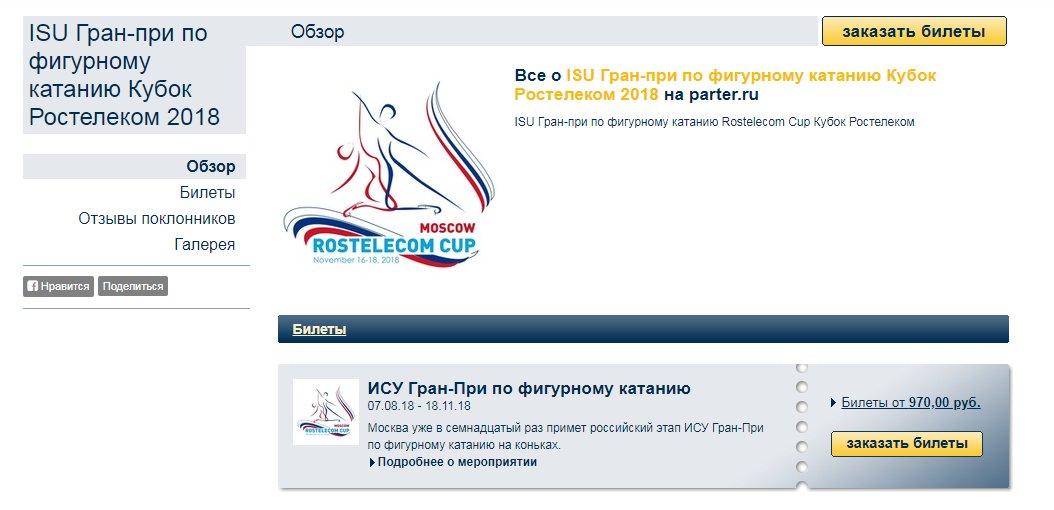 GP - 5 этап. Nov 16 - Nov 18 2018, Rostelecom Cup, Moscow /RUS DkpfVaiW0AAjXjk