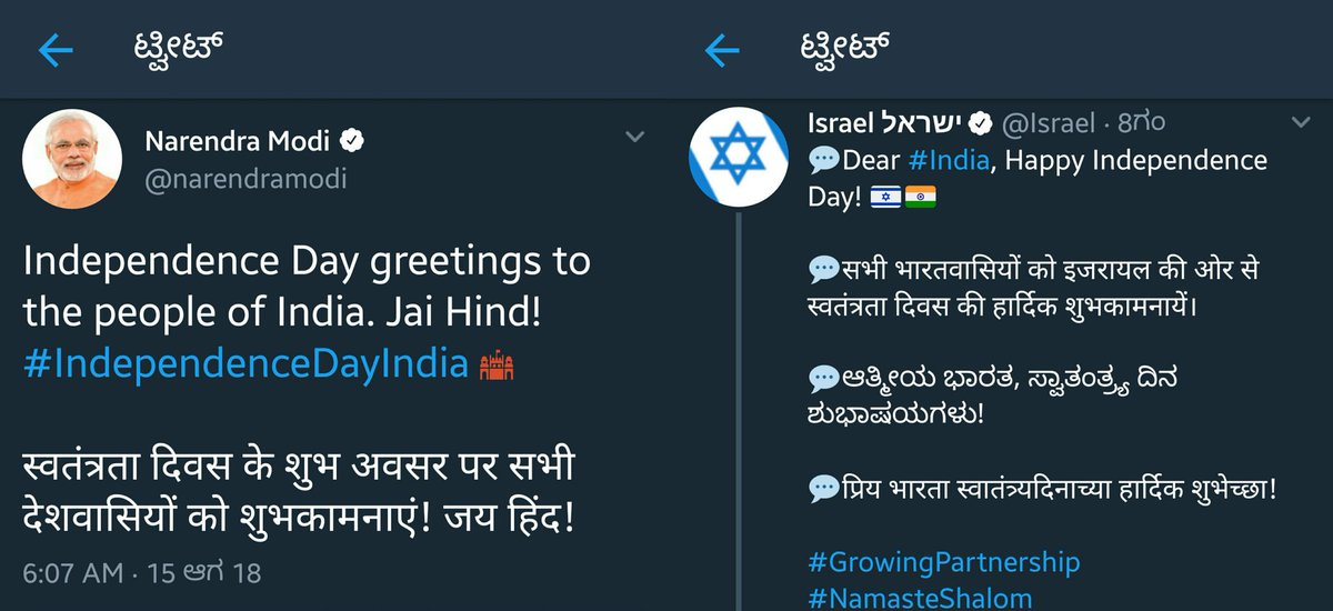 Difference between India &amp; @Israel <br>http://pic.twitter.com/ZyvBsewIQA