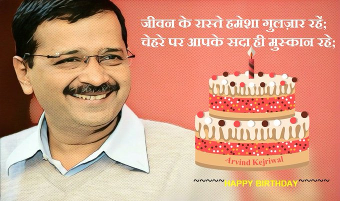 Happy 50th Birthday Arvind Kejriwal Ji. May God bless you with good health and success.