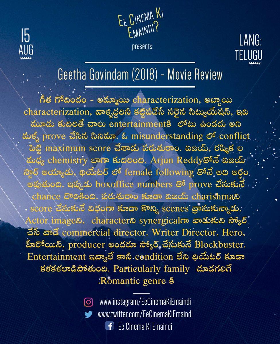 Ee Cinema Ki Emaindi (@CinemaKiEmaindi) | Twitter