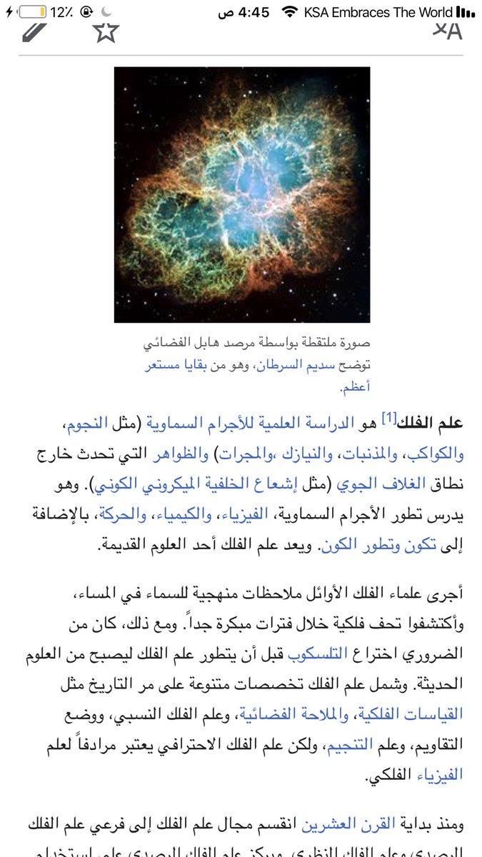 تخصص علم الفلك
