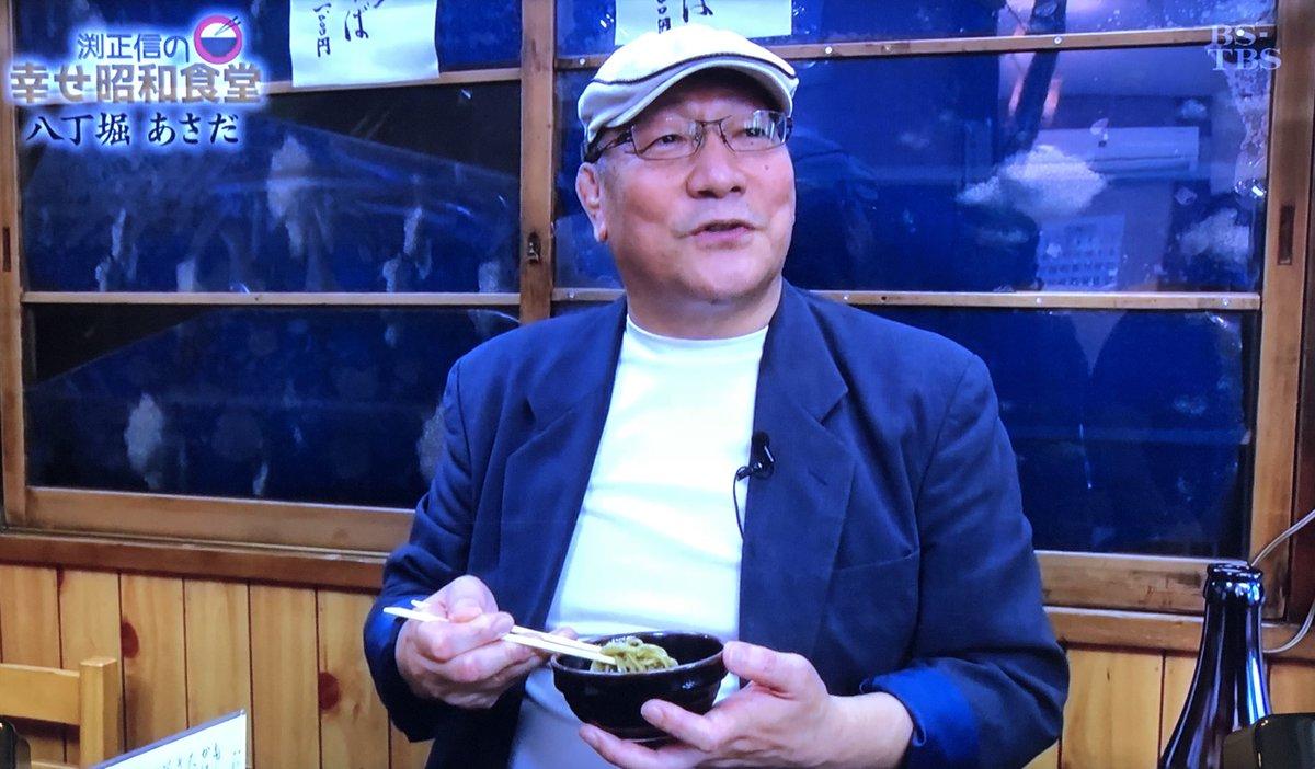渕正信の幸せ昭和食堂