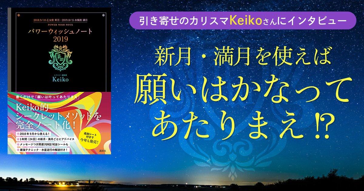 パワーウィッシュノート2019 2018.9/10乙女座 新月~2019. 8/15水瓶座 満月に関する画像9