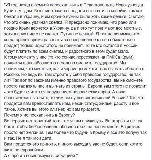 Без деокупації Криму відновлення європейської системи безпеки неможливе, - посол України у Франції Шамшур - Цензор.НЕТ 7889