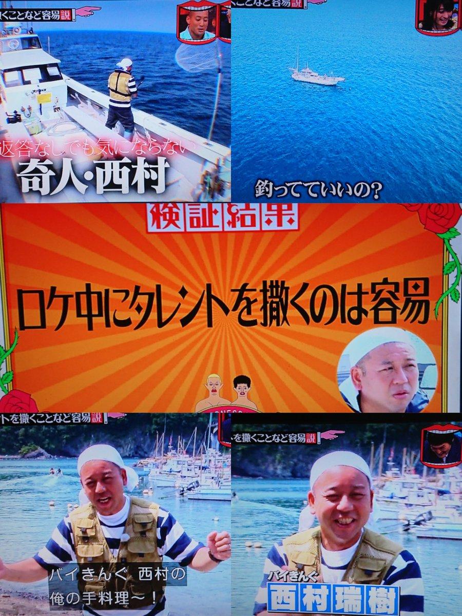 mikoment's photo on #水曜日のダウンタウン