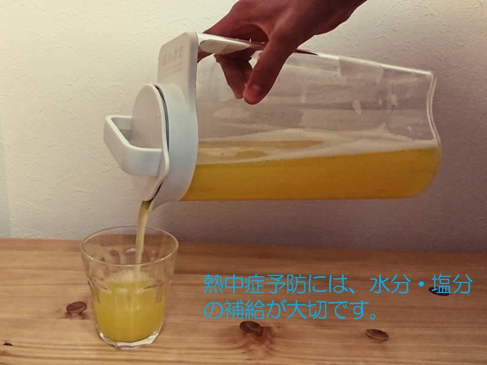 【おいしく熱中症予防】まだまだ暑い日が続いていますが熱中症対策には水分・塩分補給が大切!ということで我が家では、自家製経口補水液を準備しています。果汁100%のオレンジジュース200ml、水800ml、塩小さじ1杯、砂糖大さじ2杯を混ぜるだけ。オレンジジュースベースで子どもたちにも好評ですよ。