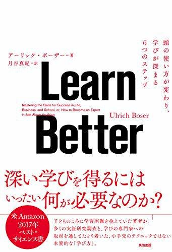 Learn Better――頭の使い方が変わり、学びが深まる6つのステップに関する画像1