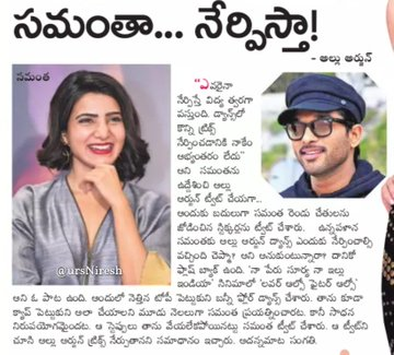 Print Media Article about @alluarjun &amp; @Samanthaprabhu2  Conservation in Twitter  <br>http://pic.twitter.com/MDXP6reTHK