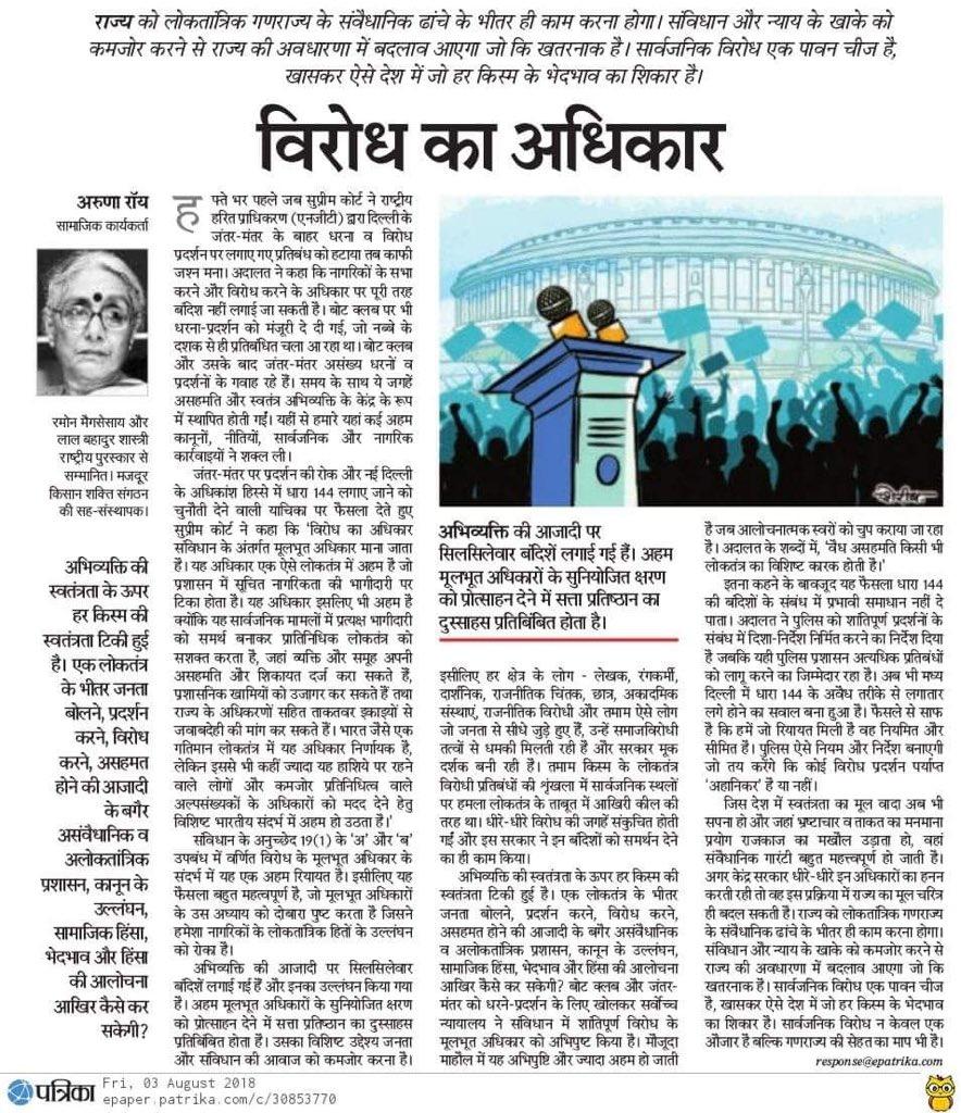 Virodh ka adhikar // Right to #dissent by Aruna Roy, MKSS in @patrikaraj https://t.co/ovqfiPj7mE