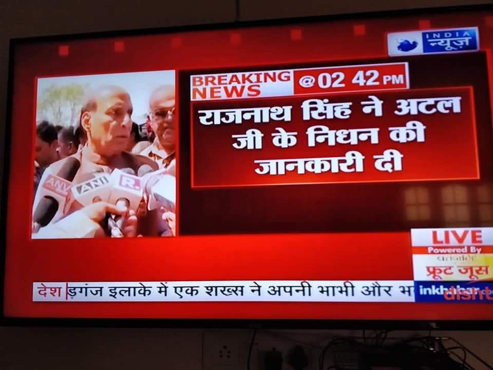 In the race of publishing news first media channels are baking and faking news before happenings. Shameful.  #AtalBihariVaajpayee<br>http://pic.twitter.com/9jTQhJCCYA