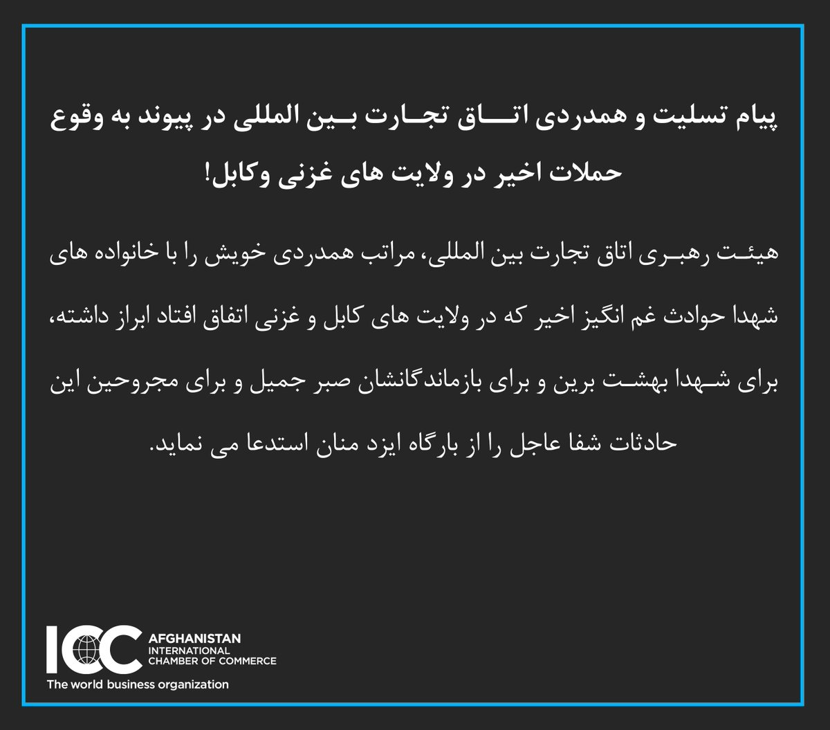 icc afghanistan on twitter the message of condolences and sympathy