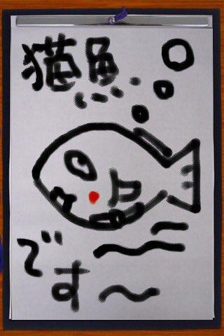 @fukaya91 先生、ありがとうございます! ワカルちゃんも猫魚の夢を見ているのでしょうか(^^;;