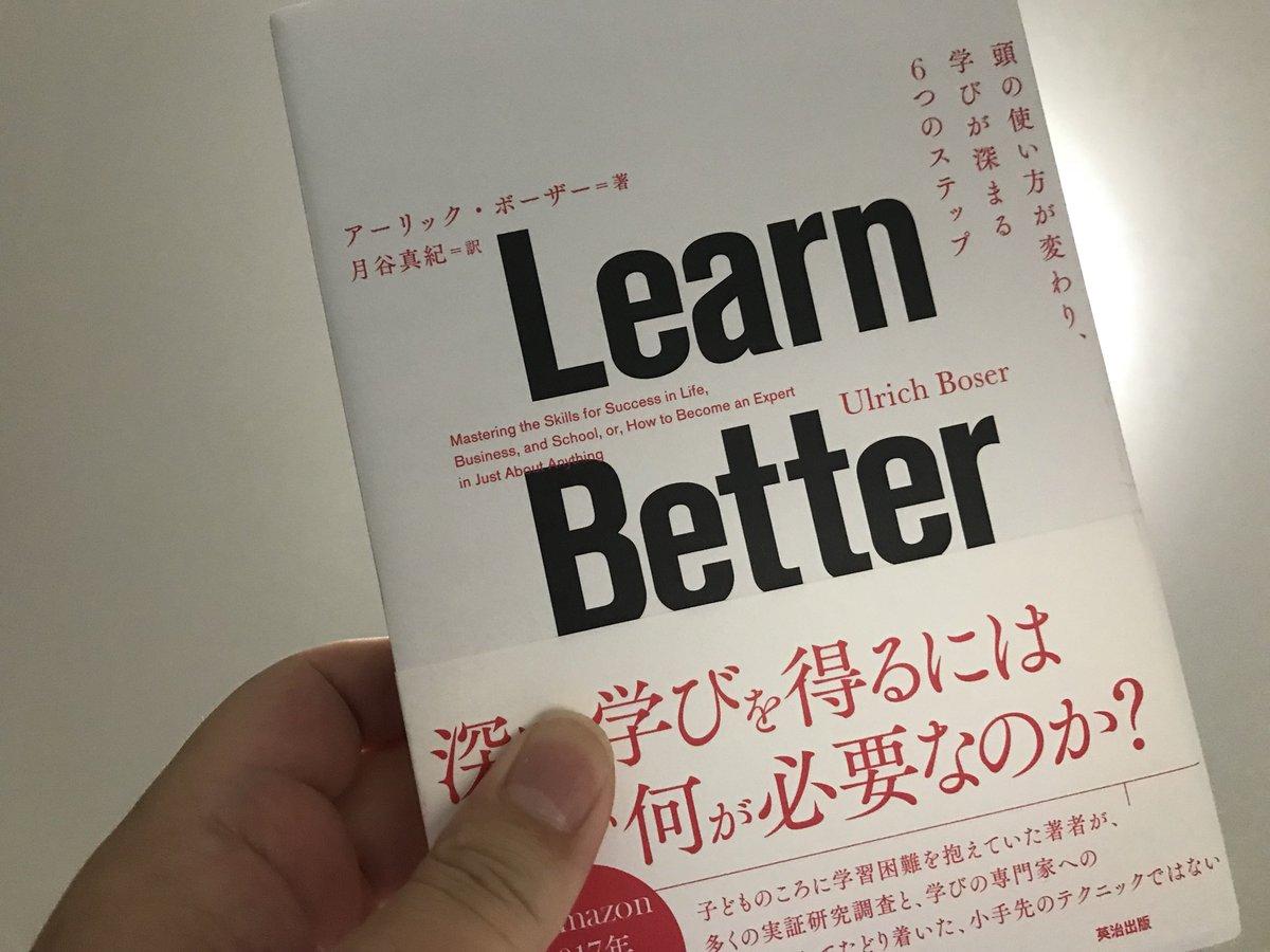 Learn Better――頭の使い方が変わり、学びが深まる6つのステップに関する画像4